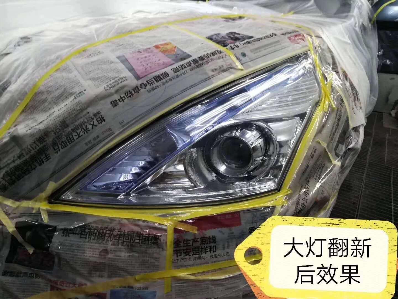 汽車大燈漆